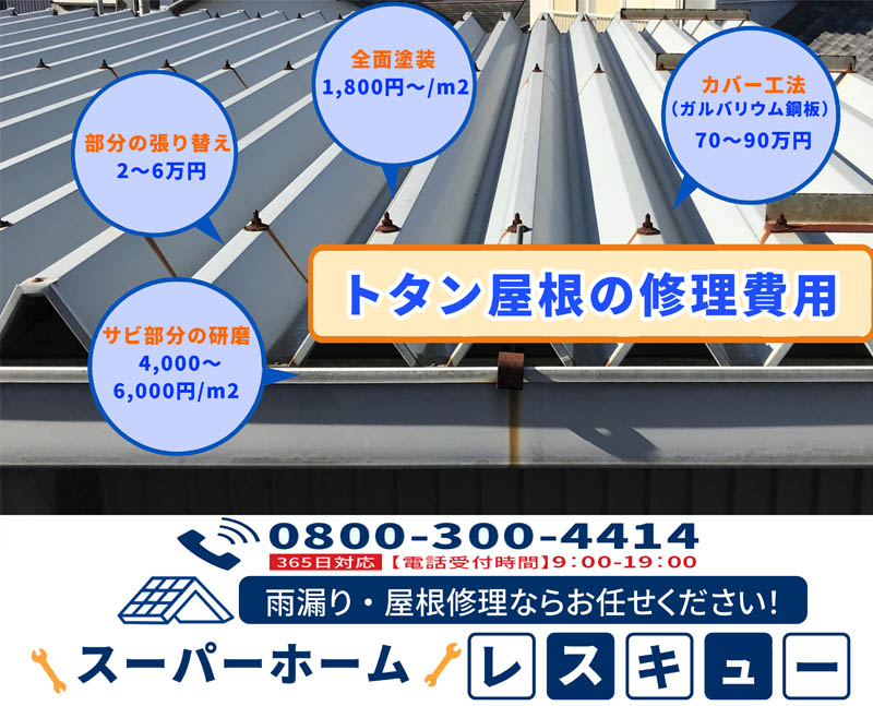 トタン屋根修理費用