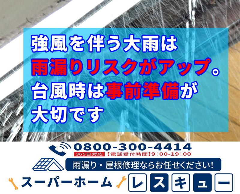 台風と雨漏り